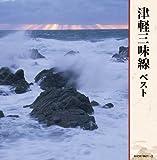 V.A. - Tsugaru Jamisen (2CDS) [Japan CD] KICW-9601