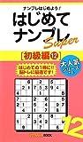 はじめてナンプレSuper 初級編〈12〉 (ナンプレガーデンBOOK★ナンプレSuperシリーズ)