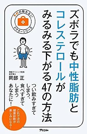 Amazon.co.jp| ズボラでも中性脂肪とコレステロールがみるみる下がる47の方法 (予約の取れないドクターシリーズ)