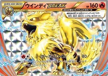 ポケモンカードゲーム 【ウインディBREAK】 267/XY-P B01LX3OGFL