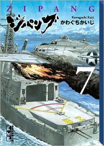 ジパング(7) (講談社漫画文庫) |...
