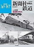新聞社が見た鉄道 Vol.003 (イカロス・ムック)
