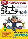 トコトンやさしいスマートコミュニティの本 (今日からモノ知りシリーズ)
