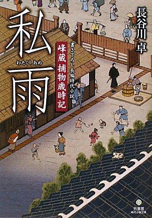峰蔵捕物歳時記  私雨(わたくしあめ) (竹書房時代小説文庫)