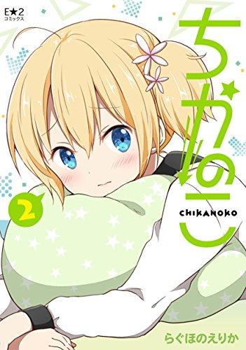 ちかのこ 2 (E★2コミックス)