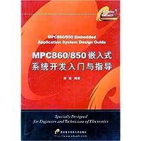 MPC860/850嵌入式系统开发入门与指导