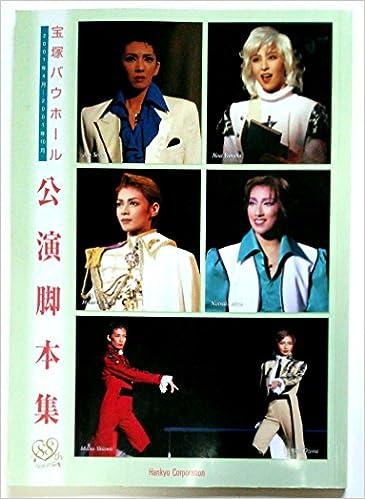 宝塚バウホール公演脚本集 (2001...