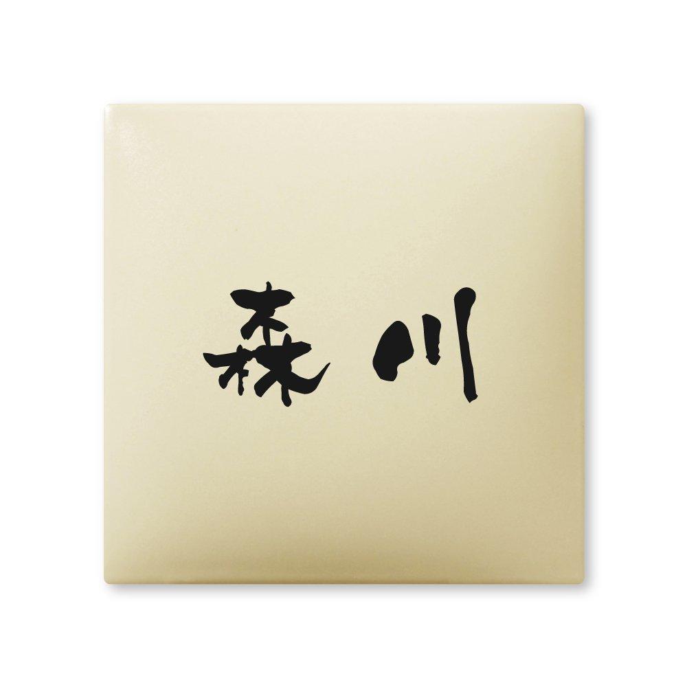 丸三タカギ 彫り込み済表札 【 森川 】 完成品 アークタイル AR-1-1-3-森川   B00RFAR0DI