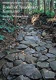 世界遺産巡礼の道をゆく 熊野古道