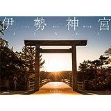 伊勢神宮: こころを照らす神々の都
