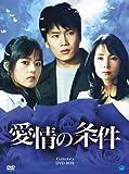 [DVD]愛情の条件 コレクターズBOX [DVD]