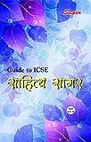 ICSE Guide to Sahitya Sagar