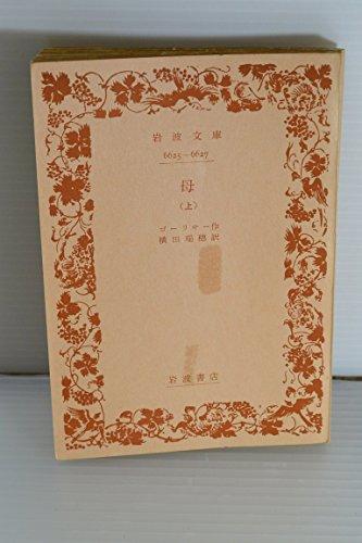 母 上 (岩波文庫 赤 627-3)