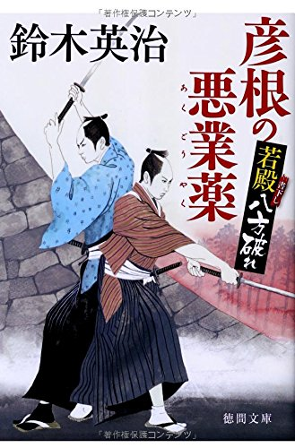 彦根の悪業薬: 若殿八方破れ (徳間文庫)