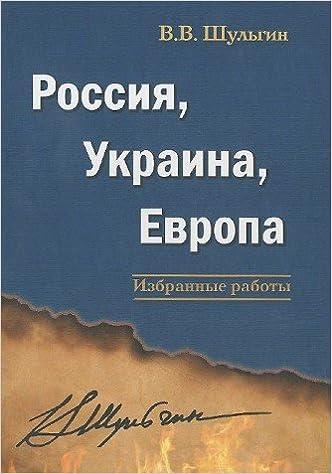 Book Rossiya, Ukraina, Evropa