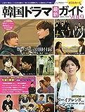 韓国ドラマ最新ガイド 2019 初放送&DVD化の最新作を先取り解説「ロマンスは別冊付録」「 (COSMIC MOOK)
