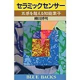 img - for Seramikku sensa: Gokan o koeru chino soshi (Buru bakkusu) (Japanese Edition) book / textbook / text book