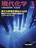 現代化学 2016年 03 月号 [雑誌]