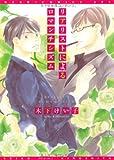 リアリストによるロマンチシズム (ディアプラス・コミックス)