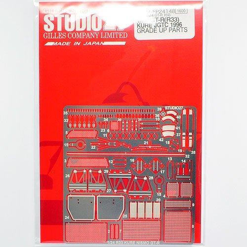 【STUDIO27/スタジオ27】1/24 GT-R(R33) KURE JGTC 1996 グレードアップパーツ