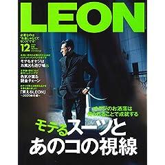 LEON 最新号 サムネイル