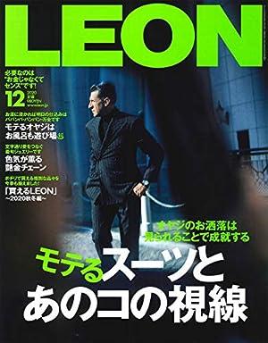 LEON(レオン)2020年 12月号【モテるスーツとあのコの視線】