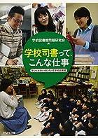 学校司書って、こんな仕事―学びと出会いをひろげる学校図書館