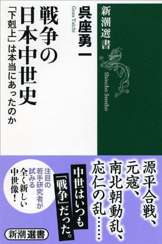 戦争の日本中世史: 「下剋上」は本当にあったのか (新潮選書)