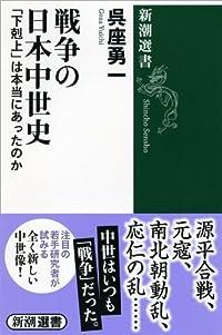 戦争の日本中世史: 「下剋上」は本当にあったのか