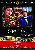 ショウ・ボート [DVD]