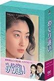 めぐり逢い [DVD]