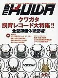 BE-KUWA(69) 2018年 12 月号 [雑誌]: 月刊むし 増刊