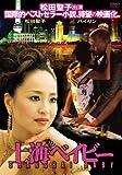 上海ベイビー [DVD]