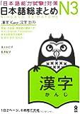 日本語総まとめ N3 漢字 (「日本語能力試験」対策) Nihongo Soumatome N3 Kanji