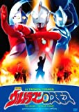 Ultraman Cosmos The Movie: The Blue Planet