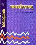 Madhav Nidan ( part 1)