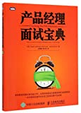 img - for Cracking the PM Interview: How to Land a Product Manager Job in Technology (Chinese Edition) book / textbook / text book