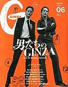 GINZA(ギンザ) 2015年 06 月号 [雑誌]