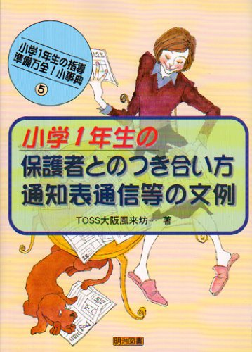 Download Shōgaku 1nensei no hogosha tono tsukiaikata : Tsūchihyō tsūshin tō no bunrei. pdf
