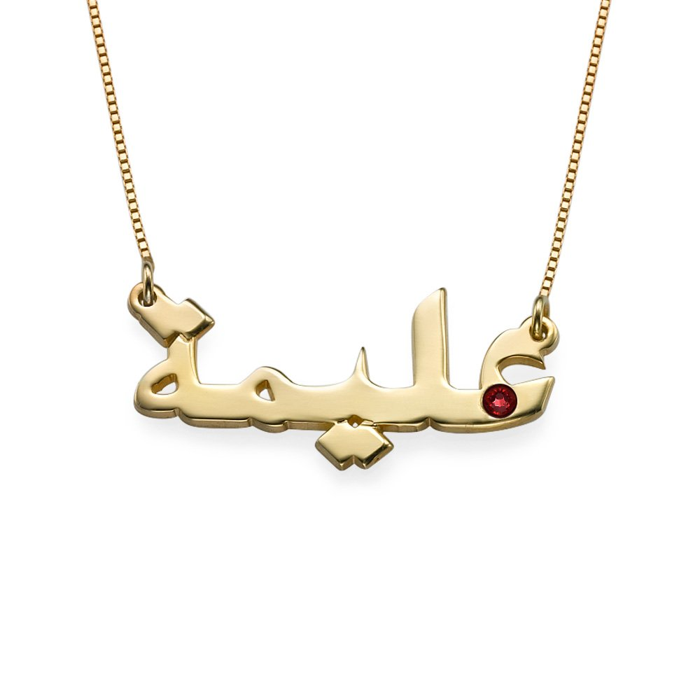 18k Gold-Plated Swarovski Arabic Name Necklace - Custom Made with any Name!