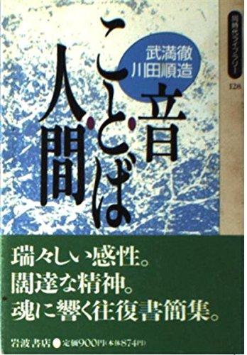 音・ことば・人間 (同時代ライブラリー)