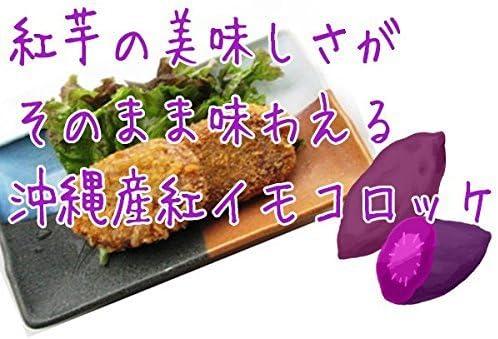 紅芋コロッケ50g×60 1箱