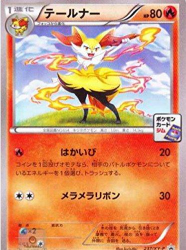 pokemon base starter set - 9