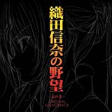 Oda Nobuna No Yabou - O.S.T. Album [Japan CD] PCCG-1300 by Oda Nobuna No Yabou (2012-10-17)