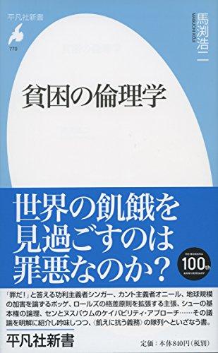 貧困の倫理学 (平凡社新書)