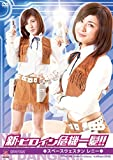 Original Video - Shin Super Heroine Kiki Ippatsu Space Western Lenny [Japan DVD] ZDAD-84