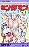 Kinnikuman 2 (Jump Comics) (2013) ISBN: 4088707265 [Japanese Import]