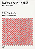 img - for Made in America [Japanese Edition] book / textbook / text book