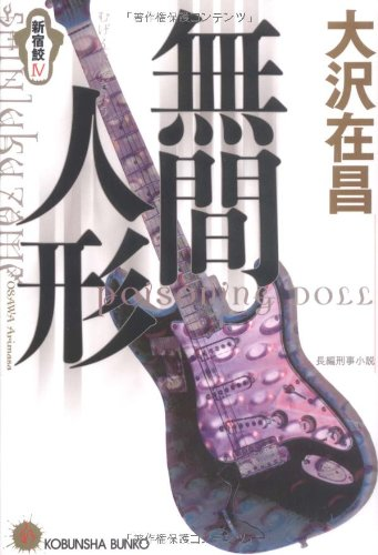 無間人形―新宿鮫〈4〉 (光文社文庫)