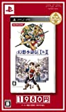 Genso Suikoden I&II (Best Selection) [Japan Import]
